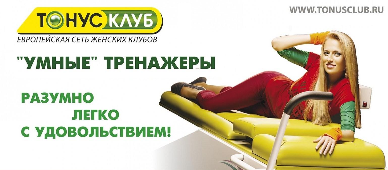 Тонус клуб москва в перово горка ночной клуб ярославль