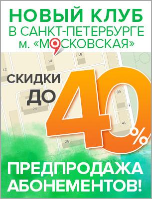 Новый ТОНУС-КЛУБ на ул.Типанова 14