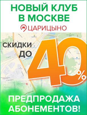 Новый ТОНУС-КЛУБ на ул. 6-ая Радиальная, д. 3, корп. 6