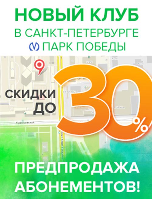 Новый ТОНУС-КЛУБ на ПР. ГАГАРИНА 7А